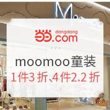 促销活动:当当 moomoo童装 专场优惠1件3折、4件2.2折
