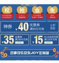 7日0点、促销活动:百事可乐 京东超级品牌日抢99-40神券/2件8折