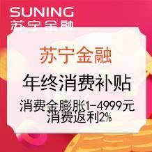 苏宁金融 年终消费补贴消费金膨胀1-4999元/消费返利2%