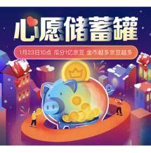 京东APP:心愿储蓄罐 瓜分1亿京豆    金币越多瓜分京豆越多