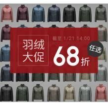 促销活动:lativ 羽绒大促任选68折