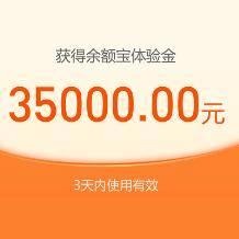 支付宝:免费领30000-35000元不等 余额宝体验金    体验时间为3天