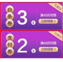 京东 白条优惠券/支付券满49-3、满49-2
