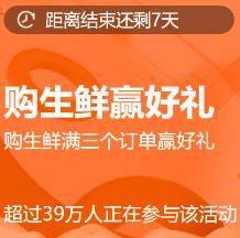 京东生鲜:多单有礼 最多领1000京豆奖励    生鲜订单满3笔(每单金额为49元)