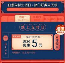 优惠券:京东白条闪付 线上商户 满30-5元券10点领取!