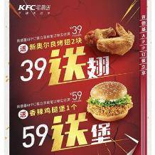KFC 肯德基 39元送翅 59元送堡    开年大彩蛋