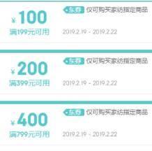 京东 家纺5折券    满199-100、满399-200、满799-400