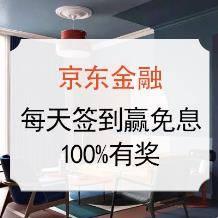 羊毛党: 京东金融 签到赢免息    每天1次,100%有奖