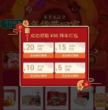 优惠券、微信端:京东年货节 拜年红包  全品券券满399-20、299-15、199-10、105-5元