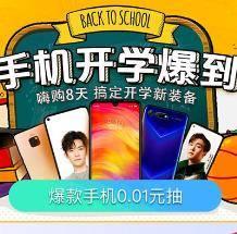 促销活动:苏宁易购 手机开学爆到 低价促销iPhone XR低至5288元起