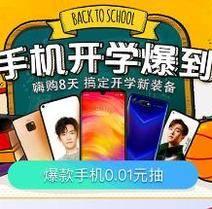 促销活动:苏宁易购 手机开学爆到 低价促销 iPhone XR低至5288元起