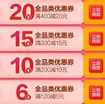 优惠券:京东商城 全品券满400-20、300-15、200-10、120-6、105-5元