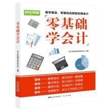 《零基础学会计》 广东人民出版社出版 5.1元包邮(需用券)