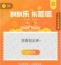 限浙江:联通手机营业厅 刮刮乐    最高可中6666金币