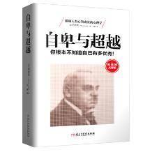 《自卑与超越》  阿德勒心理学书籍