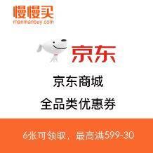 优惠券:京东商城 全品类优惠券6张可领,最高满599-30元