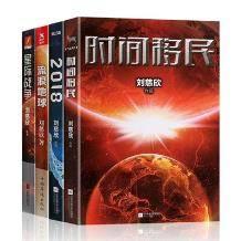 《刘慈欣科幻小说》全套4册