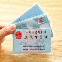 夏迪 透明磨砂证件保护套 10个装    1.6元包邮(需用券)
