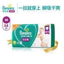 移动端:Pampers 帮宝适 超薄干爽系列 婴儿拉拉裤 M 54片59元包邮(2人拼团)