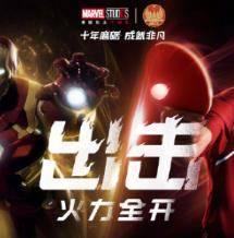 最强画风海报:漫威影业 X 中国国家体育总局 主题海报发布