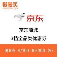优惠券: 京东商城  3档 全品类优惠券满105-5/199-10/399-20元