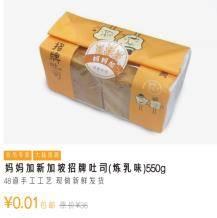 寺库商城小程序:妈妈加 炼乳味 招牌 吐司 550g 0.01元包邮(仅会员)