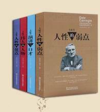 《人性的弱点+演讲与口才+伟大的人物+人性的优点》4册 14.6元包邮(需用券)