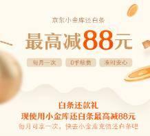 促销活动:京东小金库还白条 最高减88元    每月可享1次