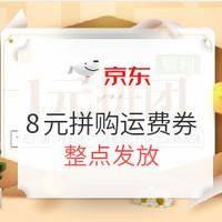 京东拼购:8元自营运费券 每日整点发放