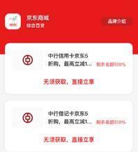 促销活动:中国银行 x Apple Pay  京东5折购 最高立减15元
