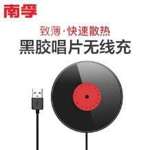 南孚(NANFU) 苹果无线充电器 黑胶唱片Qi无线底座 79元
