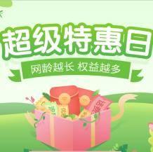 中国移动:感恩大回馈 优惠享不停 充值赠话费,转盘抽话费