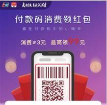 促销活动:云闪付 付款码消费领红包 消费≥3元,最高领99元