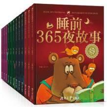 《365夜亲子共读》全套12册24.8元包邮(需用券)