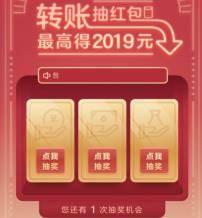 移动端: 银联云闪付 转账领红包 回归    最高得2019元