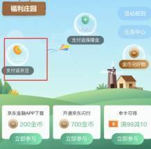 京东金融:买1元礼品卡 返500京豆奖励