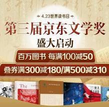 促销活动:京东 4.23世界读书日 百万图书 每满100减50元    叠加用券更优惠