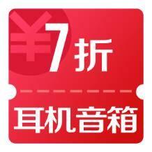 13点:京东自营 耳机音箱 7折神券    蹲点抢