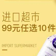 25日0点、促销活动: 天猫国际官方直营 进口日    99元任选10件,专区满399-100元