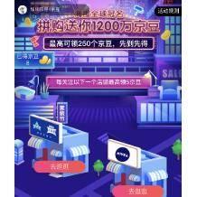 微信专享: 京东拼购 1200万赏金大街 第三期 最高可领250京豆,先到先得