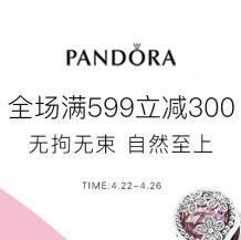 促销活动:苏宁易购 PANDORA潘多拉满减活动    全场满599-300元