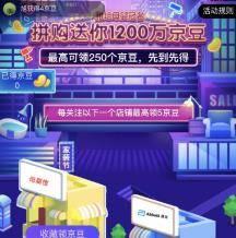 微信专享: 京东 赏金大街领京豆 第二期活动 最高可领250个京豆,先到先得