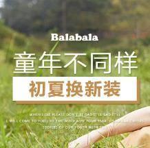 促销活动:苏宁易购 巴拉巴拉童年不同样 初夏换新装限时1件3折,应季款折后好价~