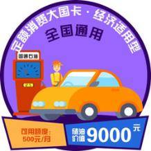 国通石油 大国卡 9000元面值 全国石化通用    7990元(8.87折)