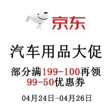 24日0点、促销活动:京东 汽车用品 大促    满199-100,再领99-50优惠券
