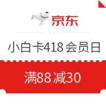 移动端: 京东 光大小白卡 418会员送福利专场 满88减30元
