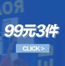 促销活动:苏宁易购 美特斯邦威 服饰清仓专场    99元3件专区
