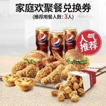 KFC 肯德基 家庭欢聚餐兑换券