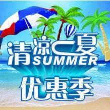 清凉一夏――优惠季(内有特价)    夏季好物提前备,夏日一到不用愁!