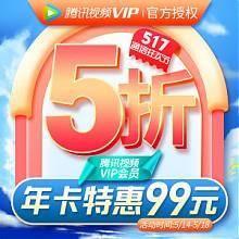 腾讯视频VIP会员 12个月 99元半价 官网198元